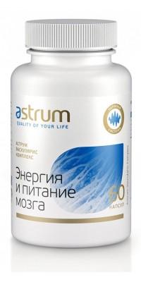 Энергия и питание мозга 60 капсул Astrum