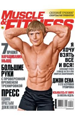 Купить - Muscle and Fitness (Сила и Красота) №5/2014 (август)