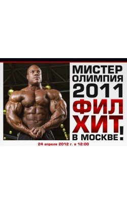 Мистер Олимпия 2011 Фил Хит в Москве! - купить за 880